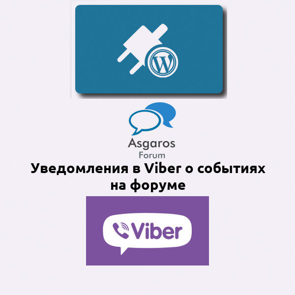 asgaros-viber-notification