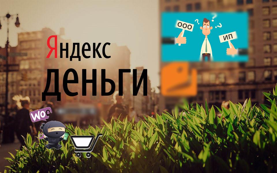 Яндекс Деньги шлюз WordPress