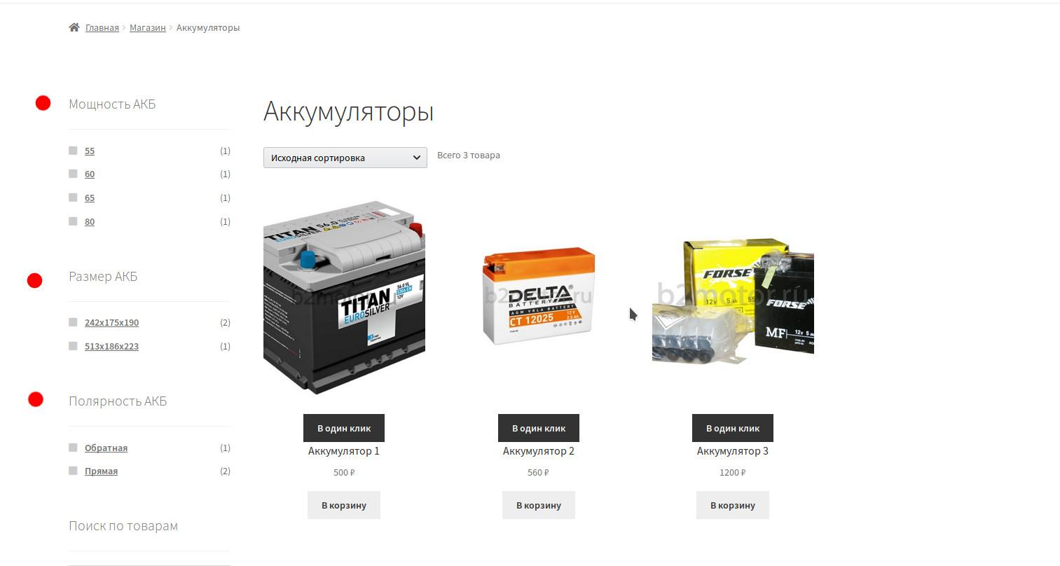 Фильтры товаров на сайте WooCommerce