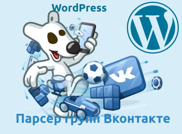 Парсер Вконтакте WordPress