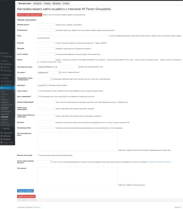 Настройки парсера Вконтакте