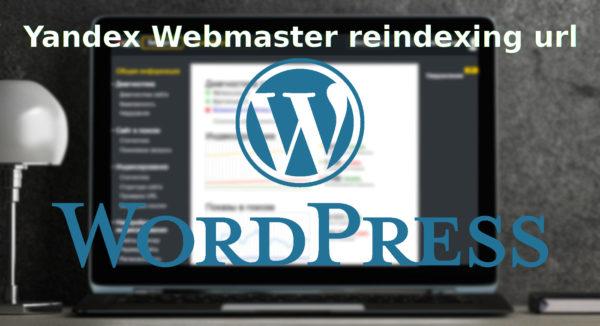 Yandex_Webmaster_reindexing_url