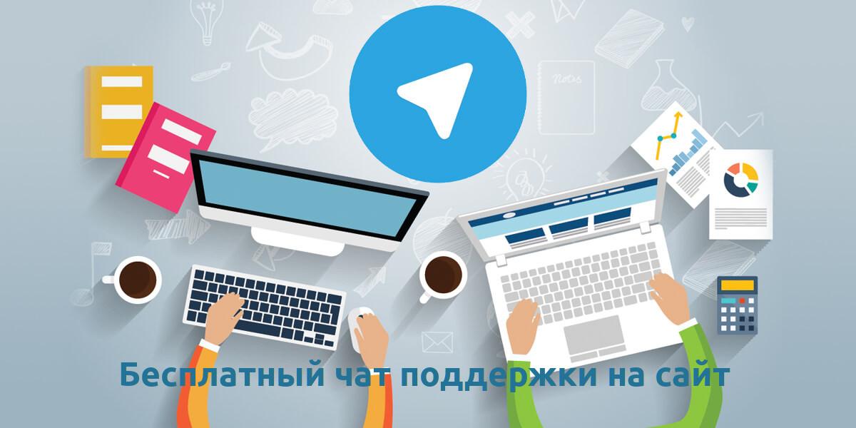 Чат поддержки в Telegram