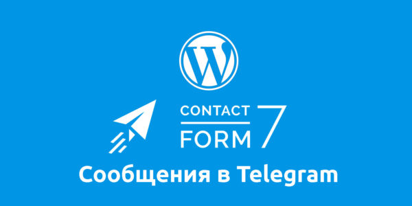 Плагин интеграции contact form 7 и telegram