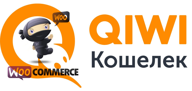 Настройка плагина QIWI WooCommerce