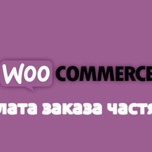 WooCommerce частичная оплата заказа