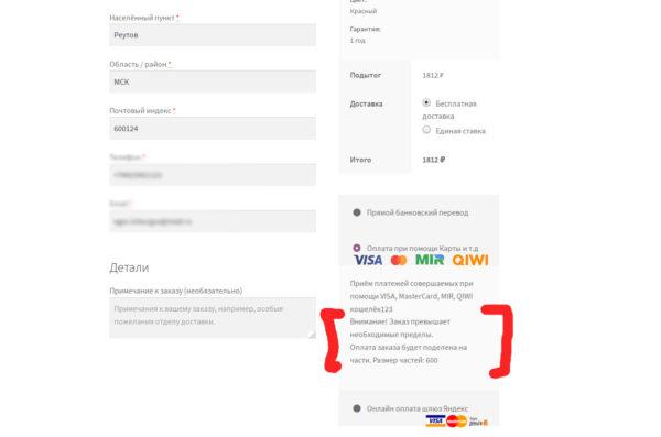 Сообщение о разделении платежа на части в WooCommerce