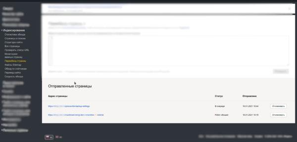 Результат работы WordPress плагина для переобхода страниц Яндекс