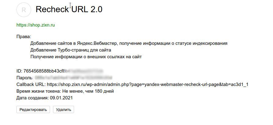 Приложение Яндекс Вебмастер для WordPress