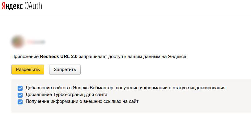 Подтверждение прав на работу плагина WordPress с сервисом Яндекс