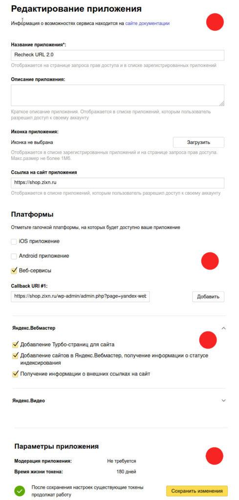 Настройка приложения для взаимодействия с Яндекс Вебмастер из WordPress